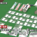 """AV女優と交際相手 覚醒剤を""""大量所持"""""""