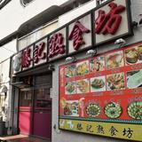 埼玉・西川口、いつのまにか「マニアックな中華街」に 風俗店は減少