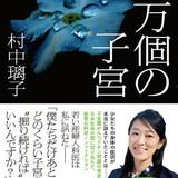 """子宮頸がんワクチン問題に挑む村中璃子氏 """"ネット上の疑い""""に答える"""