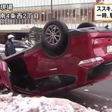 朝のススキノ 赤い車がひっくり返る 一時運転手見当たらず 札幌市中央区