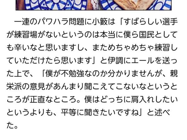 坂上忍、不快感あらわ…小籔千豊と言い合いに「ご自分はどうお考えなんですかって聞いてんだよ」:コメント8
