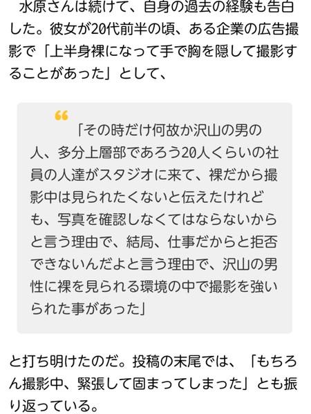 水原希子のヌード撮影「強要」告白について 資生堂が事実関係を調査も...「分かりませんでした」:コメント13