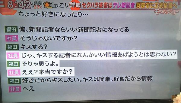 メディアの手法はセクハラ生みやすい 古市憲寿氏の発言でスタジオ緊迫:コメント10