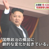 """北""""核・ICBM実験停止、核実験場廃棄"""""""
