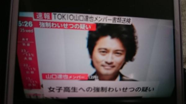 TOKIO山口達也:コメント1