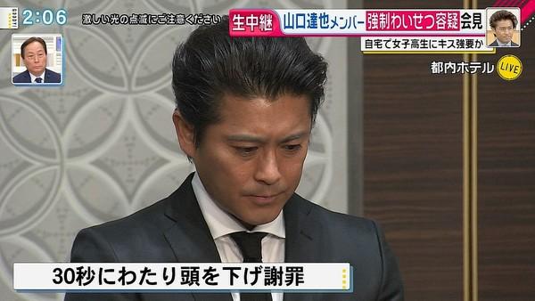 TOKIO山口達也メンバー、午後2時から記者会見:コメント13