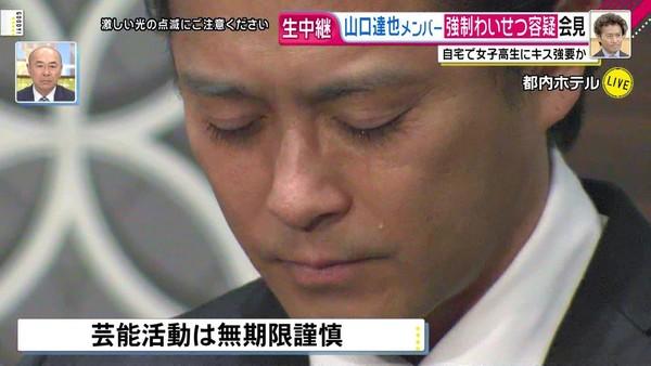 TOKIO山口達也メンバー、午後2時から記者会見:コメント14