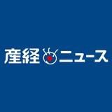 CM4社に出演する山口メンバー、違約金は最大3億円か
