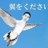 平尾龍磨受刑者に歌ってほしい歌は?