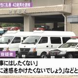 弱みにつけこみ…交通事故の謝罪に来た20代女性に乱暴 42歳男逮捕 三重