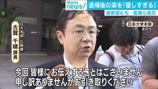 日大が緊急会見 内田前監督と井上コーチ出席:コメント20