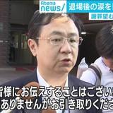 日大が緊急会見 内田前監督と井上コーチ出席