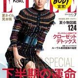 木村拓哉&工藤静香の次女がモデルデビュー!ファッション誌『ELLE JAPON』でいきなり表紙