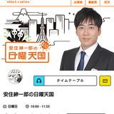 TBS「安住紳一郎アナ」がラジオ生放送中に嗚咽 故・川田亜子アナへの心情を吐露