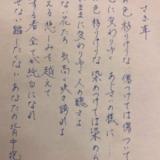 工藤静香、「まさに才色兼備!」自筆の歌詞が達筆すぎて話題騒然