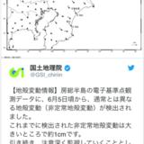 関東大震災が高確ゾーンに入ったと研究機関が指摘