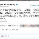 【大阪地震】吉村大阪市長のTwitterを活用した完璧過ぎる対応に称賛の嵐!