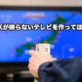 「NHKが映らないテレビ」をソニーが作る…かも? 株主総会での株主提案が話題に