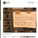 「性行為の声うるさい」目立つように「郵便受け」に張り紙…法律違反にあたる?