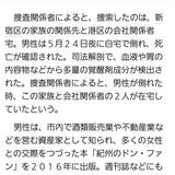 急死した大富豪・野崎幸助の妻(20代モデル)通夜で笑いながらスマホをいじり「遺産は私が引き継ぎますね」