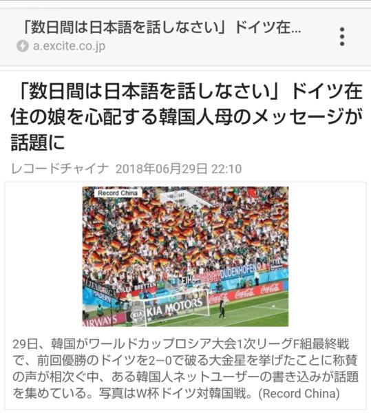 日本の大洪水に韓国人「同情できない」「日本沈没しろ」冷ややかな反応は何故?:コメント35