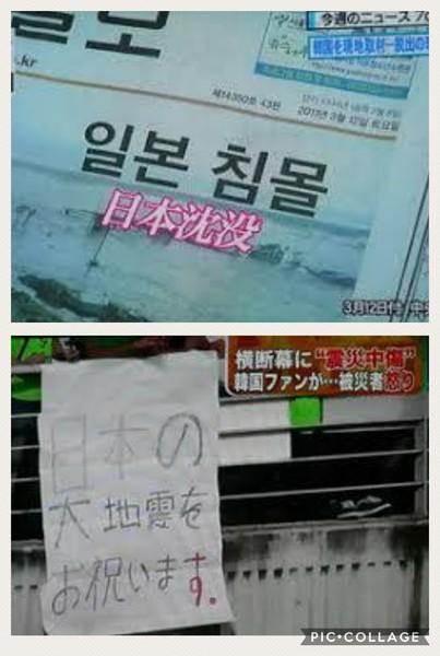 日本の大洪水に韓国人「同情できない」「日本沈没しろ」冷ややかな反応は何故?:コメント34