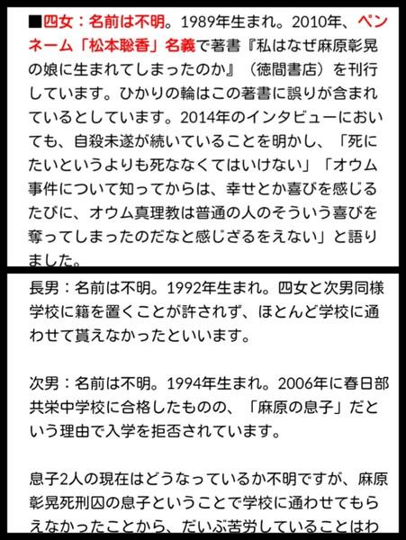 松本智津夫元死刑囚の遺骨は「海へ散骨」 四女側の代理人が明らかに:コメント27