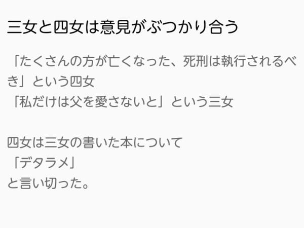 松本智津夫元死刑囚の遺骨は「海へ散骨」 四女側の代理人が明らかに:コメント31