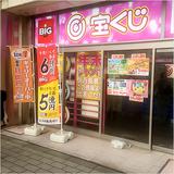 平成最後の「7億円サマージャンボ」、10年区切りの法則で選ぶ超狙い目とは?