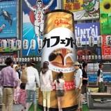蛇口からカフェオーレ! 無料で飲める4メートルの「超巨大カフェオーレ」が大阪・道頓堀に登場