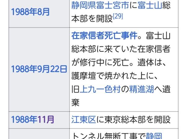 オウム事件松本智津夫死刑執行:コメント11