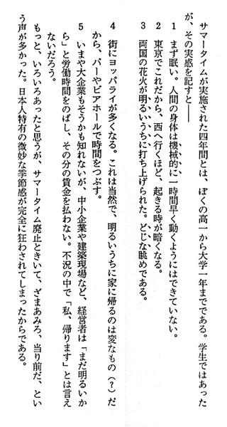 【東京五輪】酷暑対策でサマータイム導入へ 秋の臨時国会で議員立法 31、32年限定:コメント30