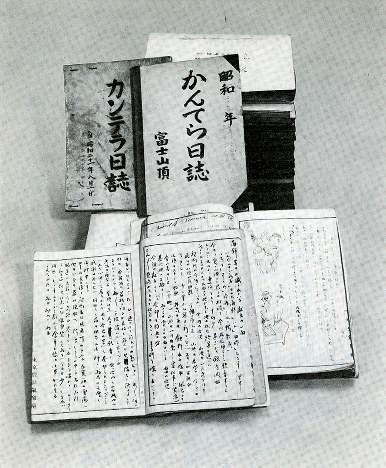富士山測候所日誌を廃棄 68年間つづった貴重な40冊 第一級の歴史資料で「文書整理の一環」:コメント1