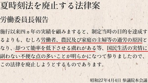 【東京五輪】酷暑対策でサマータイム導入へ 秋の臨時国会で議員立法 31、32年限定:コメント33