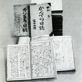 富士山測候所日誌を廃棄 68年間つづった貴重な40冊 第一級の歴史資料で「文書整理の一環」