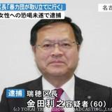 名古屋市瑞穂区長を恐喝未遂で逮捕 風俗店の女性に「金返せ、暴力団が取り立てに行く」
