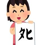日本会議の国会議員、新元号を「事前に公表するな、権威、伝統」、政府は苦慮