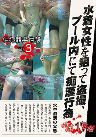 夏のプールで盗撮・痴漢が急増。「見極めが難しい」監視員の苦悩:コメント4