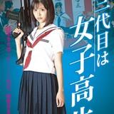 窓をバールで割って侵入した疑い 女子高校生を逮捕 福岡