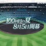 第100回大会