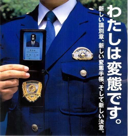 警官を公然わいせつで逮捕。巡査部長、山尾優太(26)は署長の息子だった・・・ 札幌市南区:コメント1