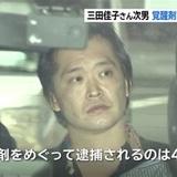 三田佳子さんの次男 また逮捕、覚醒剤使用の疑い