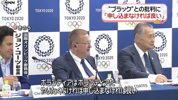 IOCコーツ副会長「やりたくなければ申し込まなければいい」と言及【東京五輪】:コメント1