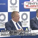 IOCコーツ副会長「やりたくなければ申し込まなければいい」と言及【東京五輪】