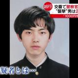 【仙台】警察官刺殺、撃たれて死亡の男は東北学院大学生