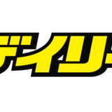 元人気子役が月収8万円のヤクルトレディに 2児のシングルマザー