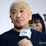 松本人志、自身の引退に言及